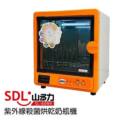 山多力SDL紫外線殺菌烘乾奶瓶機(SL-6099)