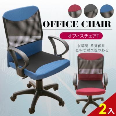 【A1】愛斯樂高級透氣網布D扶手電腦椅/辦公椅-箱裝出貨(3色可選2入)