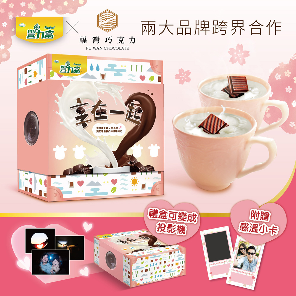 豐力富x福灣巧克力 情人節限定享在一起 投影機禮盒(奶粉32gx4+巧克力50g)