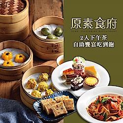 台北原素食府 2人下午茶自助饗宴吃到飽