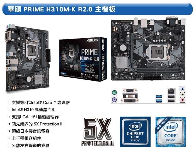 華碩H310平台[激光刀龍]i5六核GT710獨顯電玩機