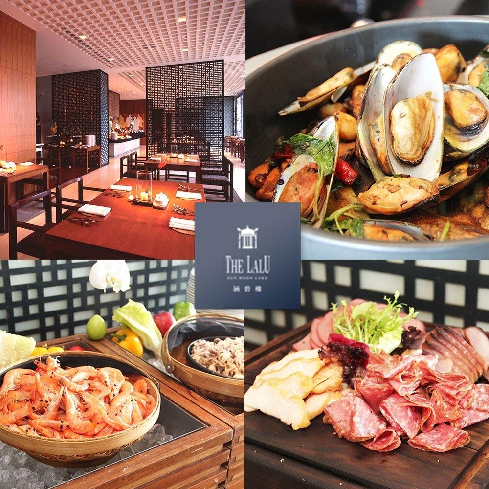 日月潭 涵碧樓酒店東方餐廳2人自助式下午餐(2021A)