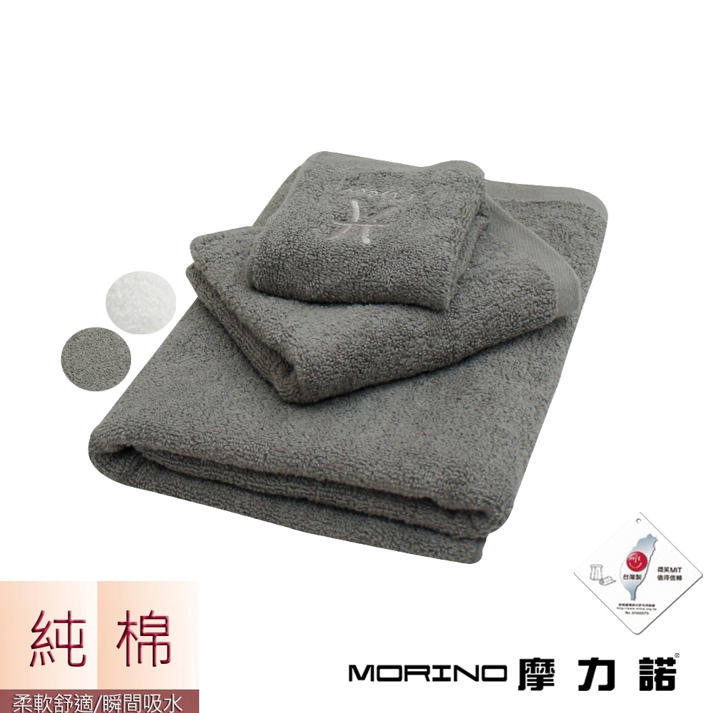 MORINO摩力諾 個性星座方毛浴巾3件組-水瓶座