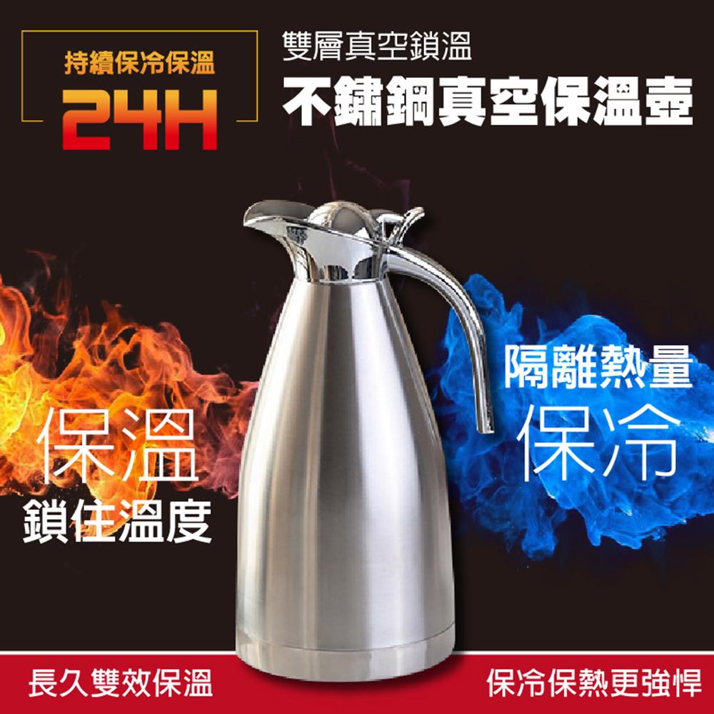 DaoDi 大容量真空級304不鏽鋼雙層真空鎖溫保溫壺1.5L