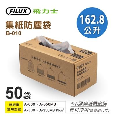 【原廠 FILUX 飛力士】碎紙機集紙防塵袋 B-010 (162.8公升)