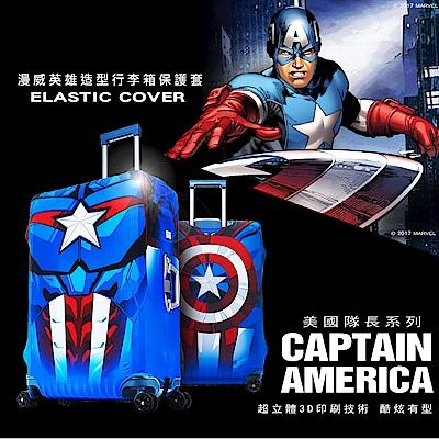 漫威英雄造型防刮彈性布行李箱箱套L(美國隊長)-30吋胖胖箱適用