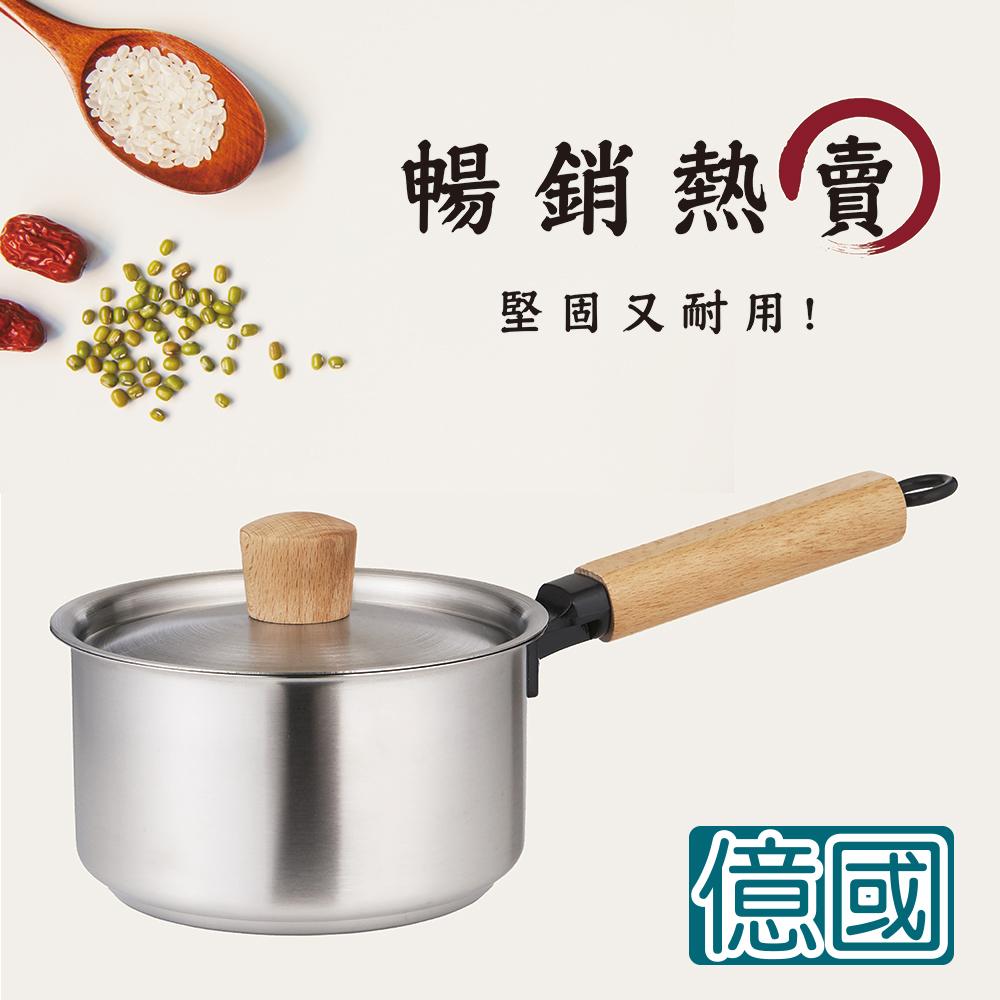 億國鍋具 不鏽鋼牛奶鍋16公分木頭手把 含鍋蓋
