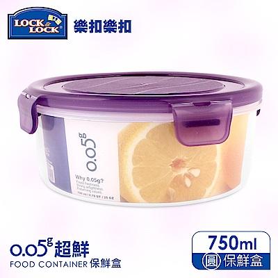 樂扣樂扣O.O5系列保鮮盒-圓形750ML(魅力紫)(快)