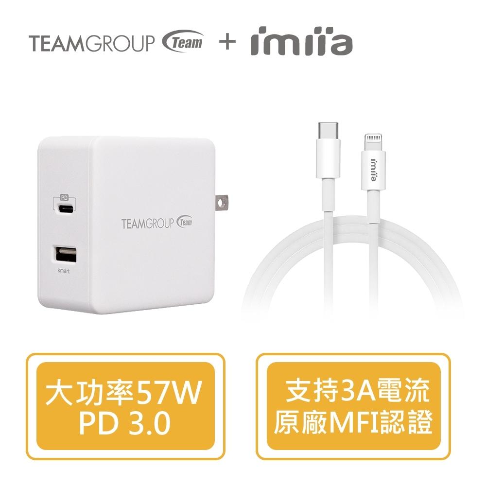 Team急速充電組-PD57W充電器+MFi認證TypeC to Lightning充電線