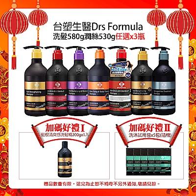 [限量贈4好禮] 台塑生醫Dr's Formula洗髮580g潤絲530g任選*3瓶