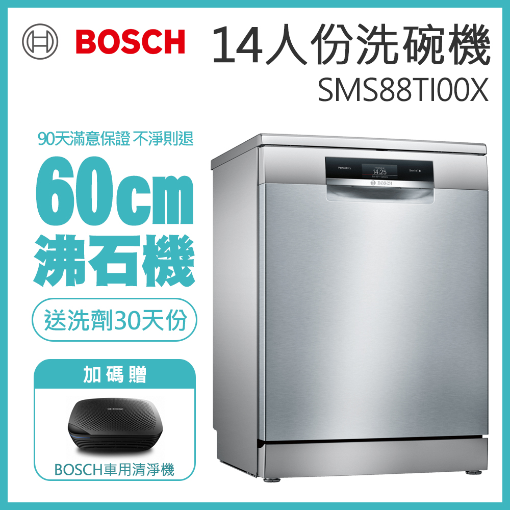 BOSCH 博世 14人份獨立式沸石洗碗機 含基本安裝(SMS88TI00X)