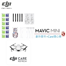 DJI Mavic Mini 創作套件+Care 隨心換 (公司貨)