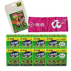 南僑水晶超值肥皂量販組150g*4 *8內附占板及運動毛巾