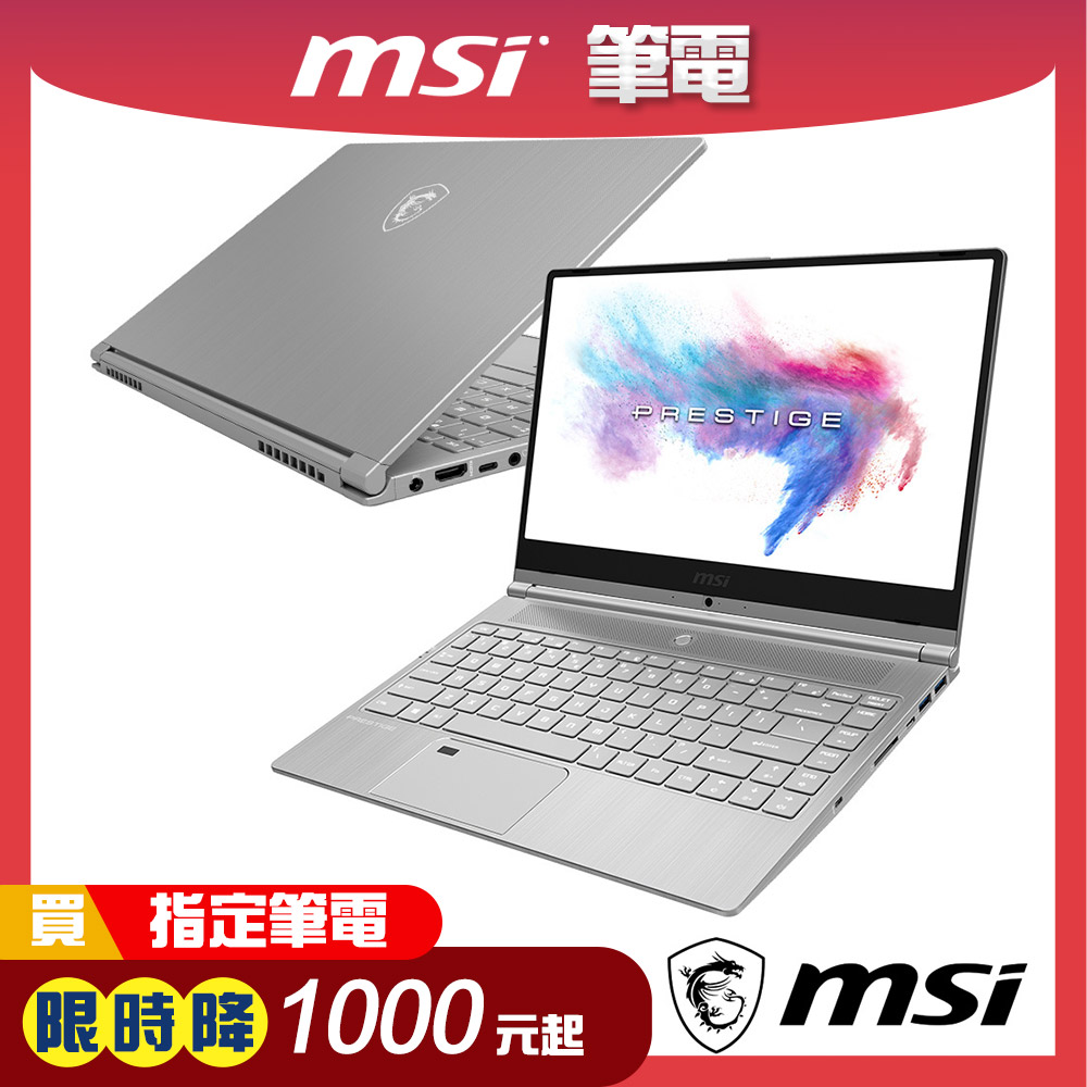 MSI微星 PS42-020 14吋窄邊框創作者筆電(i5-8265U/8G/512GB SSD