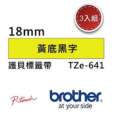 【3入組】Brother TZe-641 護貝標籤帶 ( 18mm 黃底黑字 )
