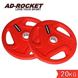 AD-ROCKET 奧林匹克槓片 20kg 單片入