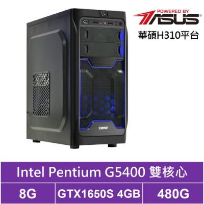 華碩H310平台[司命殺手]雙核GTX1650S獨顯電玩機