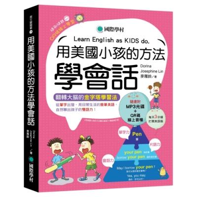 用美國小孩的方法學會話:從單字出發,用日常生活的簡單英語,自然聊出孩子的雙語力!(附單字變句子口訣MP3光碟、QR碼線上音檔)