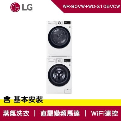 LG樂金 9+10.5公斤 免曬衣乾衣機+滾筒洗衣機(蒸洗脫) 典雅白 WR-90VW+WD-S105VCW
