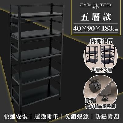 FL 生活+快裝式岩熔碳鋼五層可調免螺絲附輪耐重置物架 層架 收納架-40x90x183cm(FL-273)