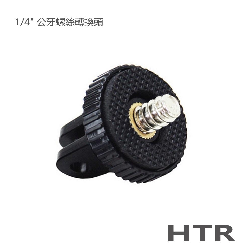 """HTR for GoPro 轉 1/4"""" 公牙螺絲轉換頭 (金屬螺牙/大孔)"""