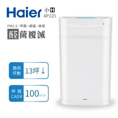 福利品 Haier海爾 13坪 醛效抗敏小H空氣清淨機 AP225