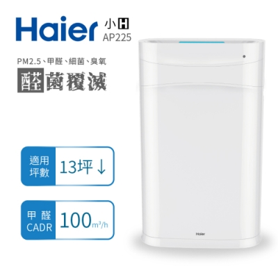 Haier海爾 13坪 醛效抗敏小H空氣清淨機 AP225