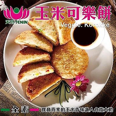(滿999免運)天恩素食-玉米可樂餅570g/包(全素)