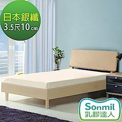Sonmil乳膠床墊 單人3.5尺 10cm乳膠床墊 銀纖維殺菌