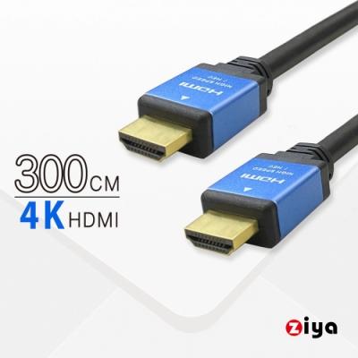 [ZIYA] PS / XBOX / Switch 遊戲主機專用 4K HDMI視訊傳輸線 超高清款