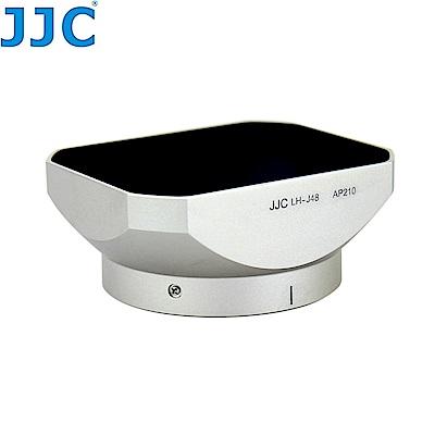 JJC副廠Olympus遮光罩LH-J48(銀色)