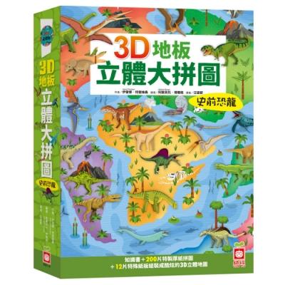3D地板立體大拼圖:史前恐龍【知識書+200片拼圖+12片特殊立體紙板】