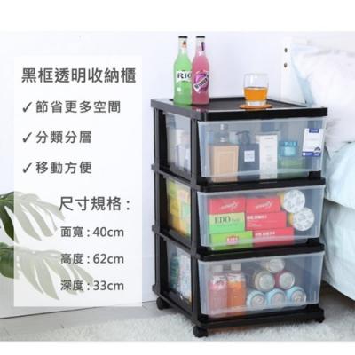 【日居良品】40面寬大容量透明家居萬用抽屜式三層收納櫃置物櫃(附輪好移動)