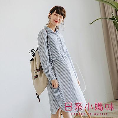 日系小媽咪孕婦裝-氣質小清新直條紋排釦襯衫洋裝 附綁繩