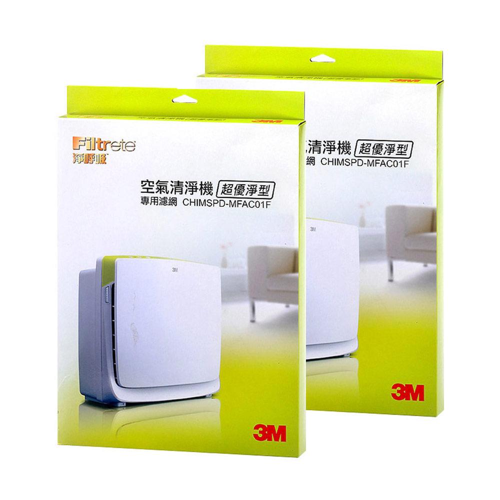 3M 淨呼吸空氣清淨機-超優淨型機替換濾網-MFAC-01F(2入組) N95口罩濾淨原理 驚喜價