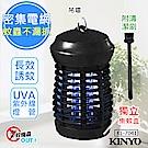 KINYO 5W電擊式UVA燈管無死角捕蚊燈(KL-7041)防火/吊環
