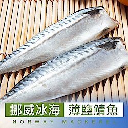 (任選)愛上新鮮-頂級挪威薄鹽鯖魚(140g±10%/片)