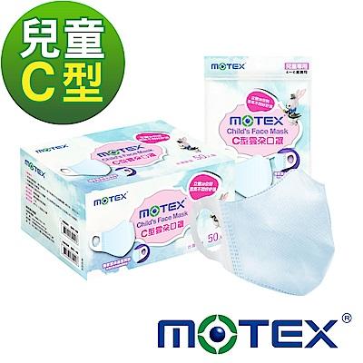 【MOTEX 摩戴舒】兒童C型雲朵口罩(5片/包 ,10包/盒)(適用4~6歲)