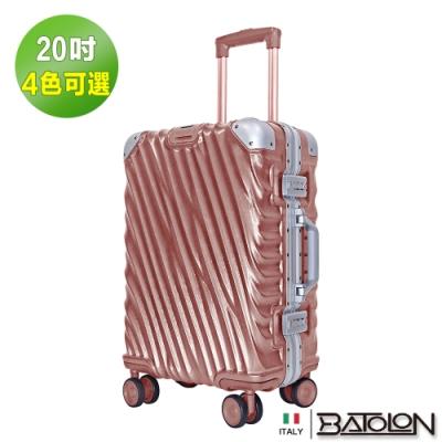 義大利BATOLON  20吋  凌雲飛舞TSA鎖PC鋁框箱/行李箱 (4色任選)