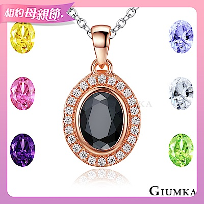 GIUMKA純銀項鍊Lucky7美鑽系列優雅貴族-共2色