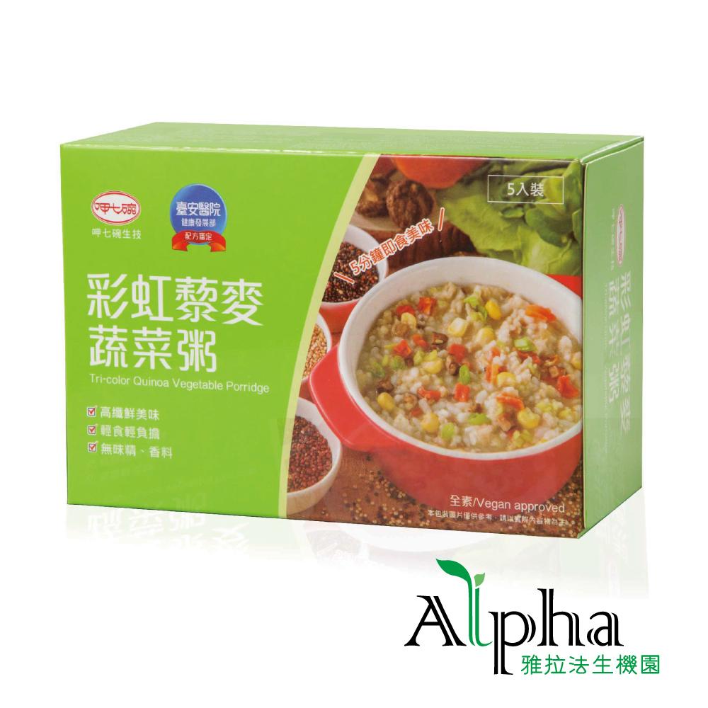 呷七碗 彩虹藜麥蔬菜粥(40gx5入)