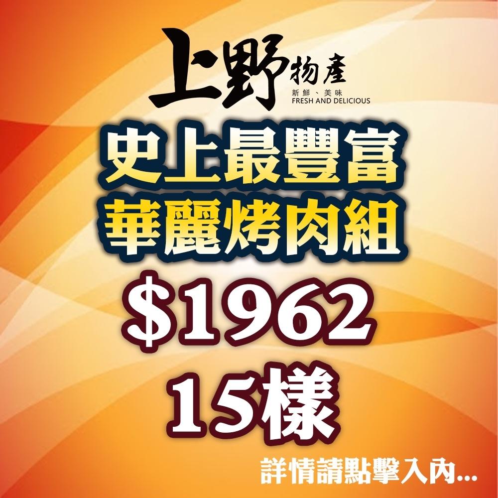 【上野物產】史上最豐富 15樣 華麗烤肉組(2470g±10%/15樣/組)