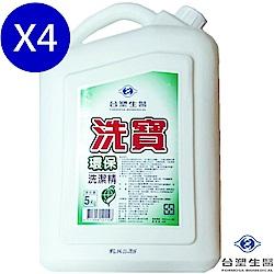 台塑生醫 洗寶環保洗潔精 洗碗精 5kg X4入