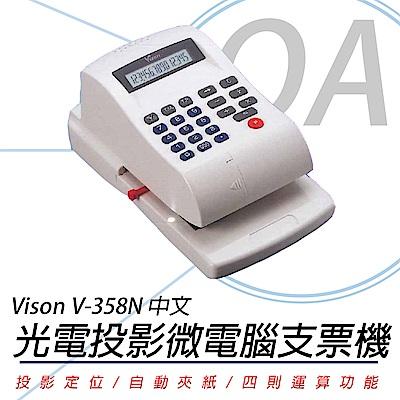 VISON V-358N / V358N 中文/國字 光電投影定位微電腦支票機