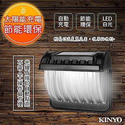KINYO 太陽能LED庭園燈系列-壁掛式(GL-6021)光感應開/關