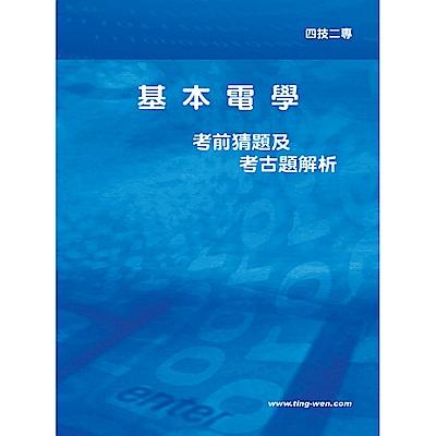基本電學考前猜題及考古題解析(4版)