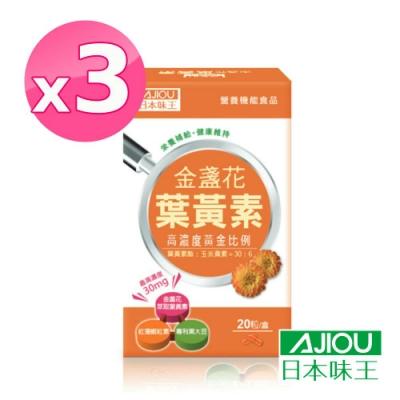 (時時樂下殺)日本味王 30:6金盞花葉黃素膠囊(20粒/盒)x3盒效期:2020/06/05