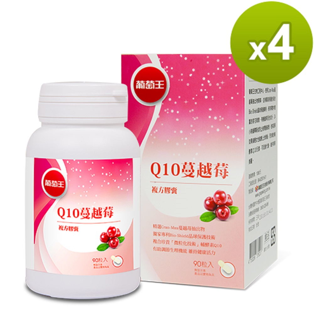 限時加碼送5%超贈點【葡萄王】Q10蔓越莓90粒 X4瓶 (4倍高濃縮揮別不適私密保養好健康)
