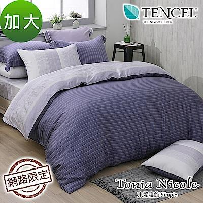 Tonia Nicole東妮寢飾 慕秋蒔光100%萊賽爾天絲兩用被床包組(加大)