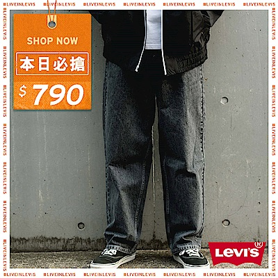 Levis男款牛仔寬褲Baggy復古老爹褲銀標SilverTab系列 厚磅